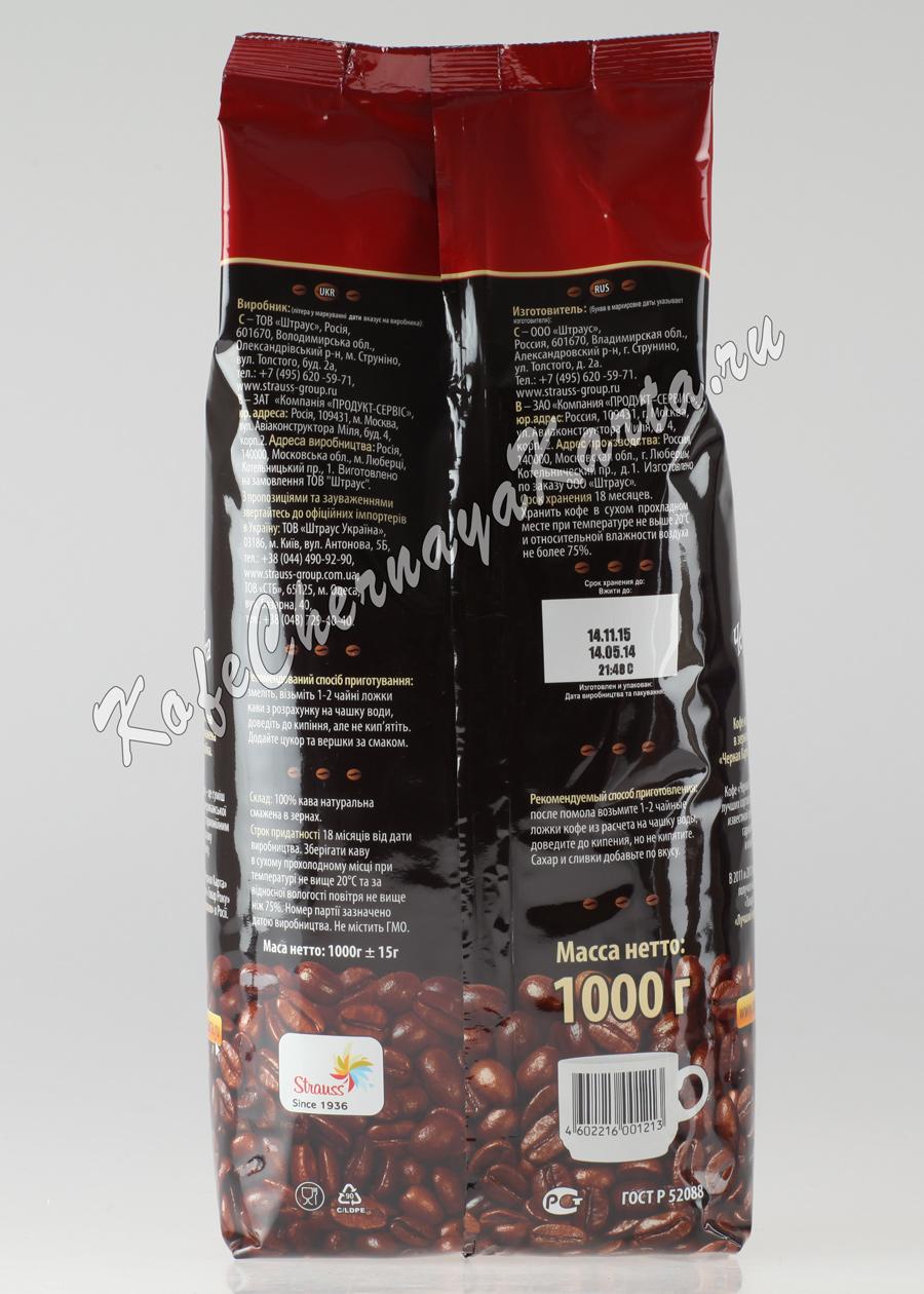 Купить кофе в зернах в харькове